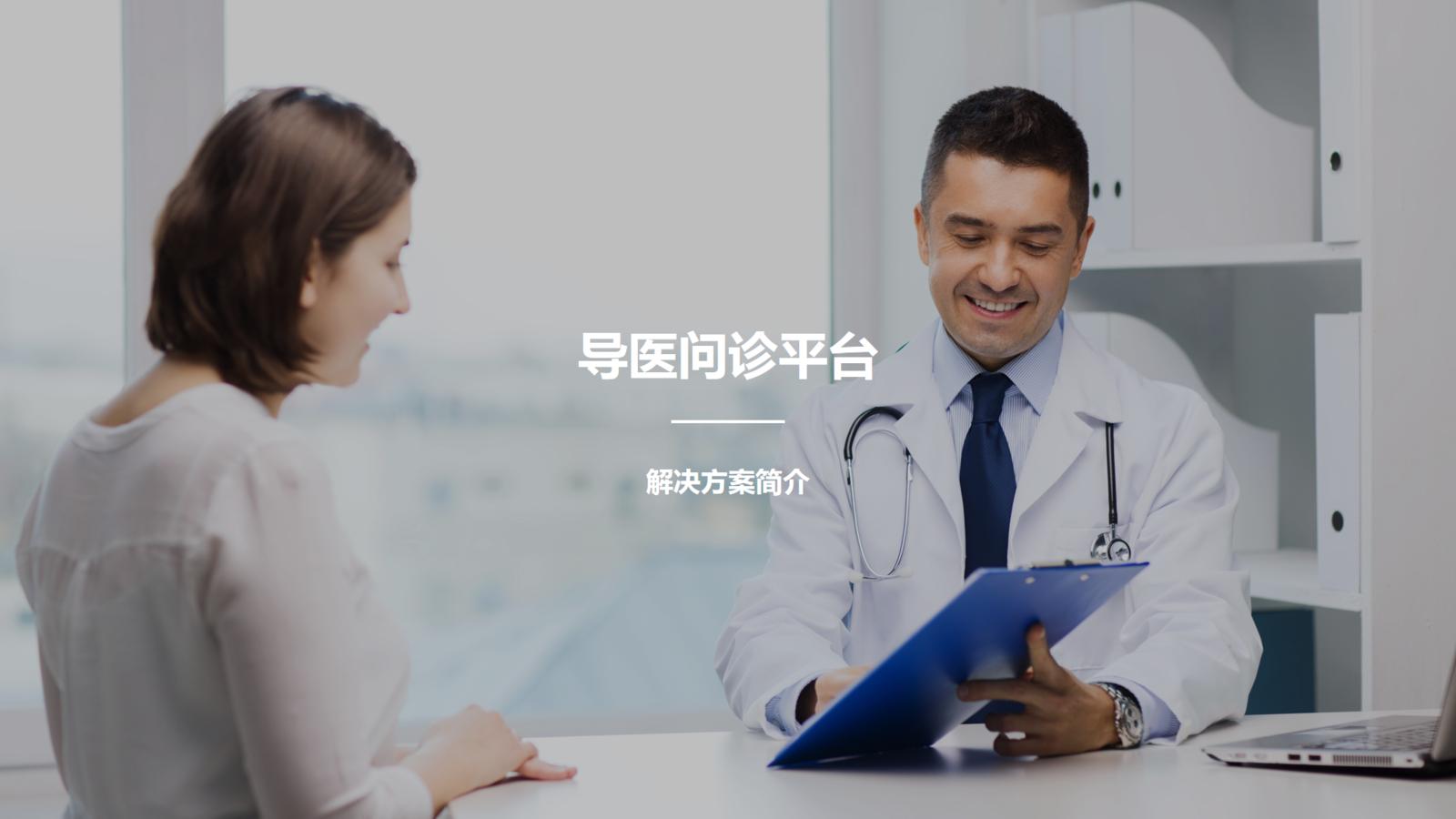导医问诊平台介绍